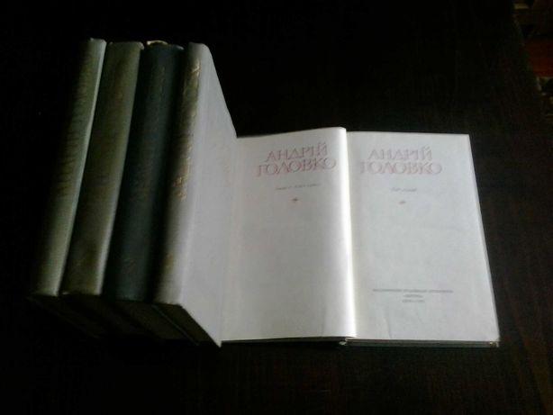 Андрій Головко, збірка в 5 ти томах