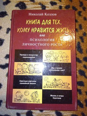 Козлов Николай Книга для тех,кому нравиться жить