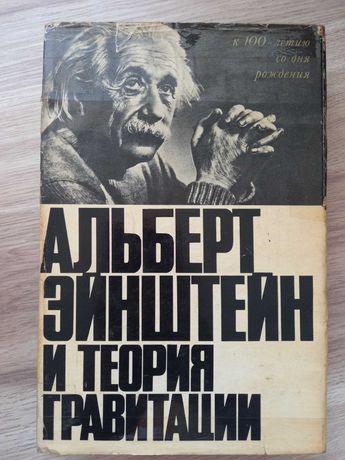 Альберт Ейнштейн и теория гравитации Наука
