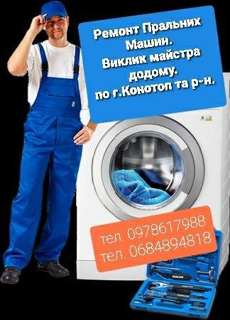 Ремонт пральних машин-автоматів