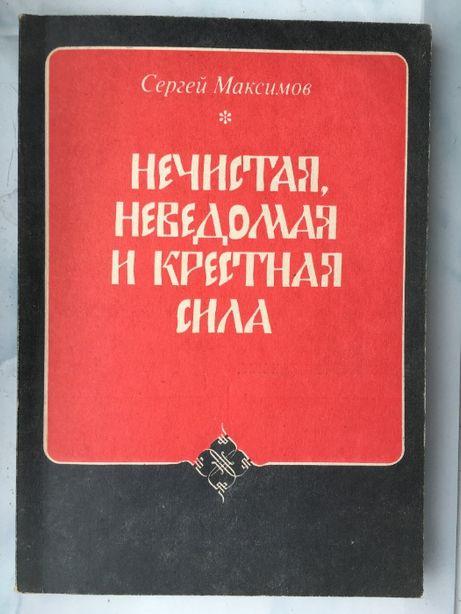 Нечистая, неведомая и крестная сила - Сергей Максимов