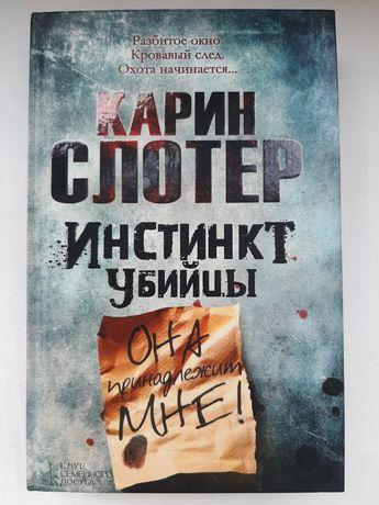 Книга Карин Слотер Инстинкт убийцы