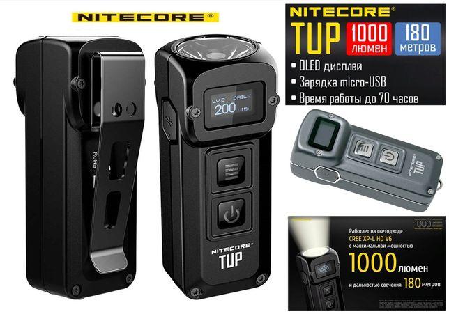 NITECORE TUP 1000LM Мощный Фонарик Фонарь USB+LSD+1200mAh BLACk и GRAY