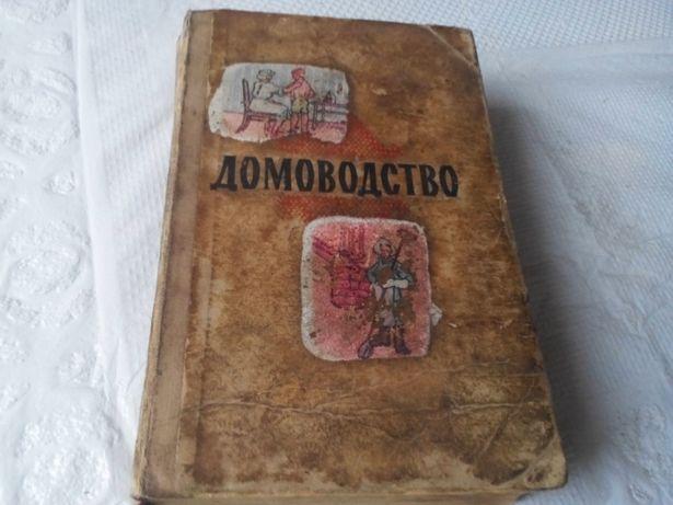 "Книга ""Домоводство"" 1959 г."