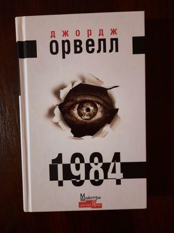 """Книга """"1984"""", Джордж Орвелл"""