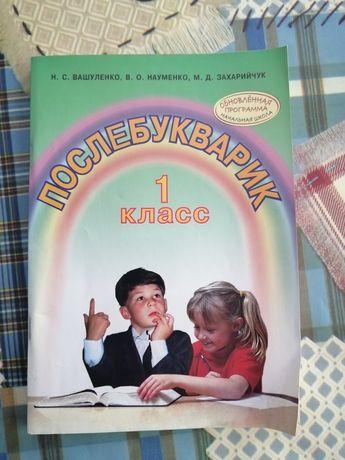 Послебукварик. 1 класс. Русский язык.
