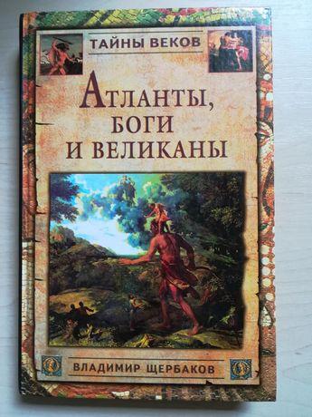 Щербаков В. Атланты, боги и великаны.