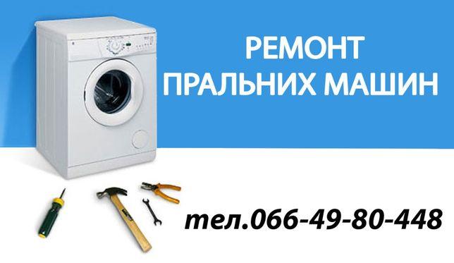 Ремонт стиральных машин на дому, в Черновцах и области!