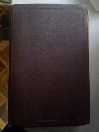 Словарь немецко-русский 1959 года издания.