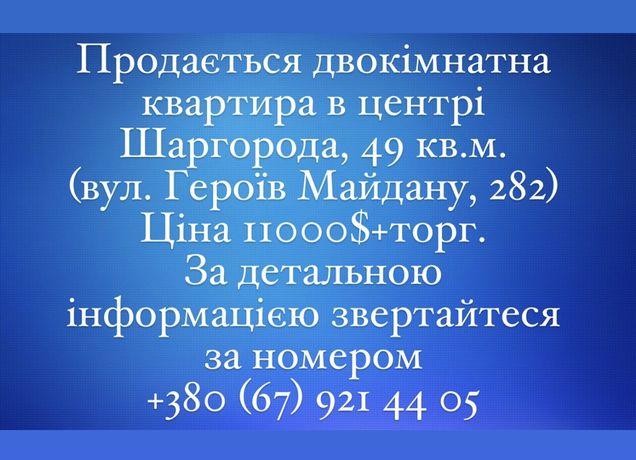 Продається двокімнатна квартира 49 кв.м в центрі Шаргорода