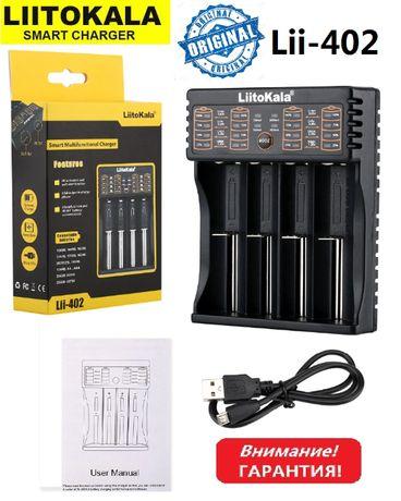 Гарантия Универсальное зарядное устройство powerbank LiitoKala Lii-402
