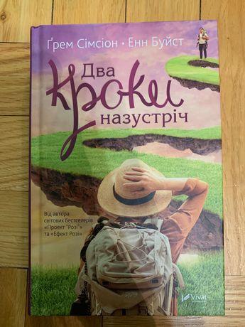 Книжка «Два кроки назустріч»