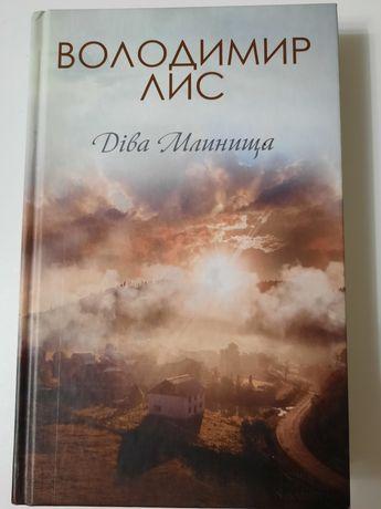 Книга, подарок, Володимир Лис. Діва Млинища