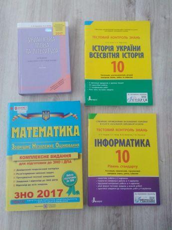 Тестовый контроль История Информатика ЗНО Математика Украинский Англий
