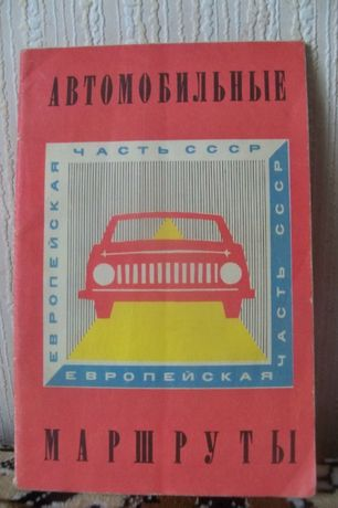 Автомобильные маршруты.Европейская часть СССР.