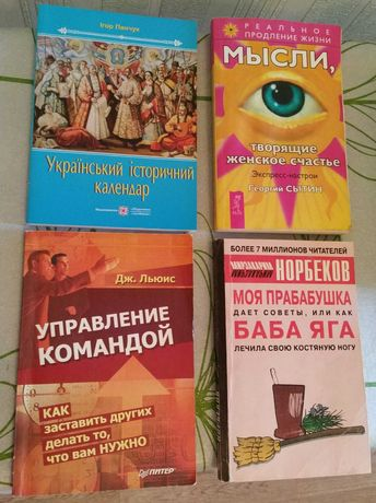 Ситин Норбеков Льюис книги