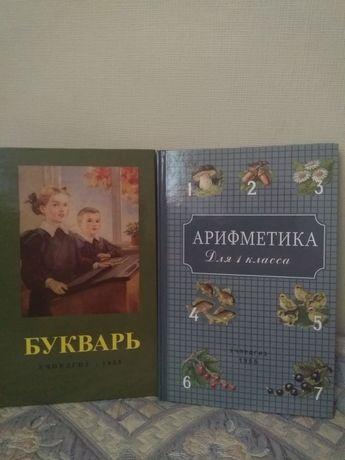 АКЦИЯ! Букварь и Арифметика 1 класс