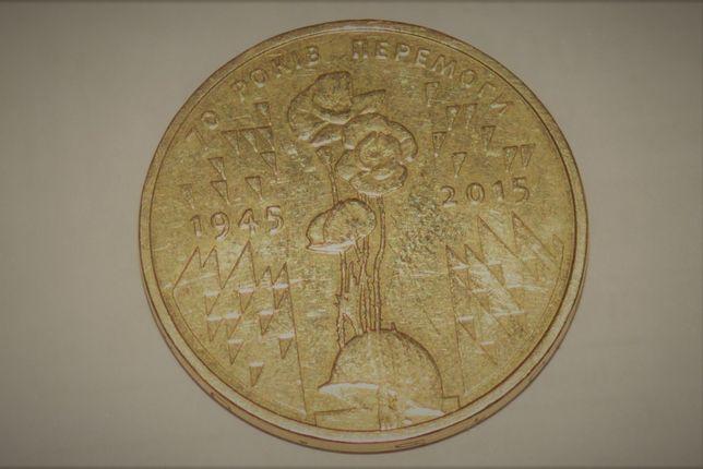 Монета 70 років перемоги