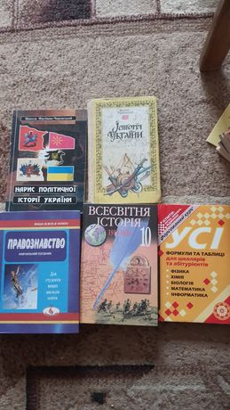 Книжки всесвітня історія, правознавство,історія України