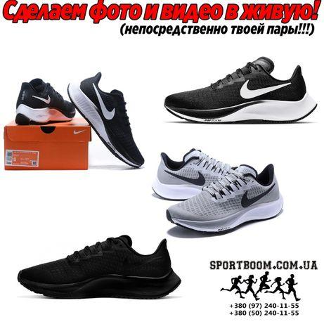 Кроссовки Nike Air Zoom Pegasus 36 Pegasus 37 найк пегасус