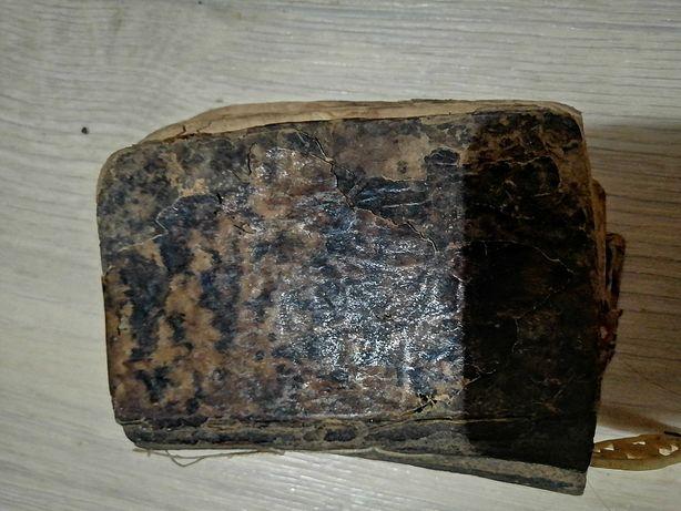 Книга антикварная церковная старинная 1880г.