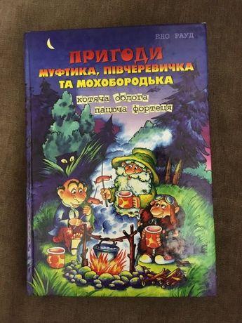 Книга «Пригоди Муфтика, півчеревичка...»