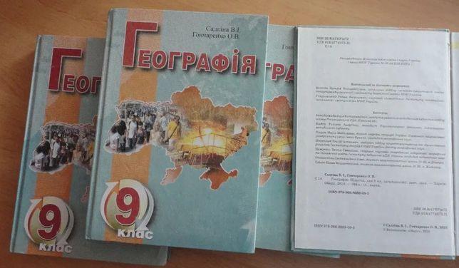 Підручник 9 клас. Географія. Садкіна, Гончаренко