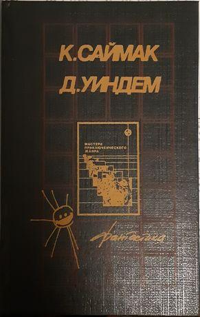 Саймак К., Уиндем Д. Романы, рассказы, фантастика. Продам книгу.