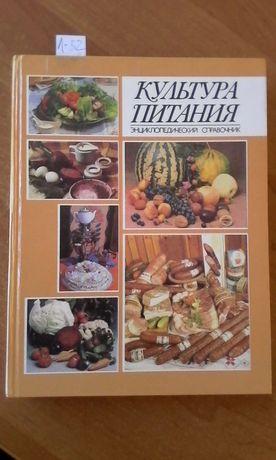 Культура питания энциклопедический справочник.