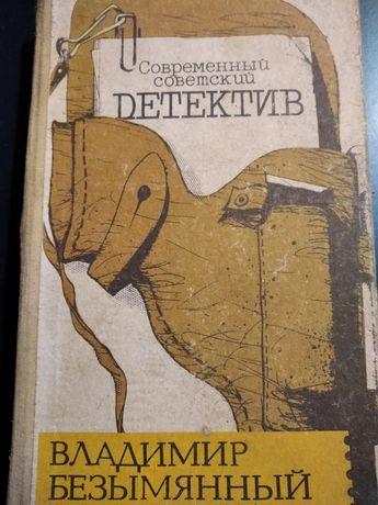 Радянський  детектив