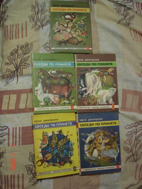 Юрий Дмитриев Соседи по планете 5 книг