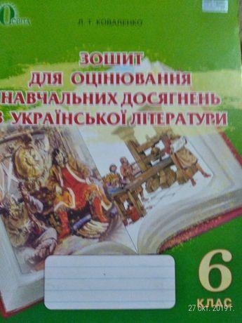 Тестові контрольні з української мови та літератури 6 клас