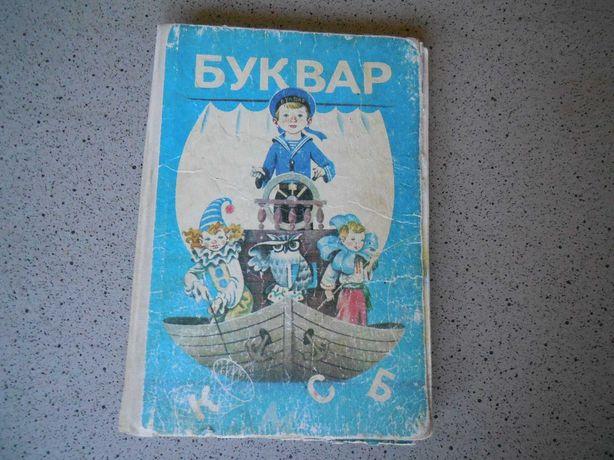 Буквар Скрипченко, Вашуленко