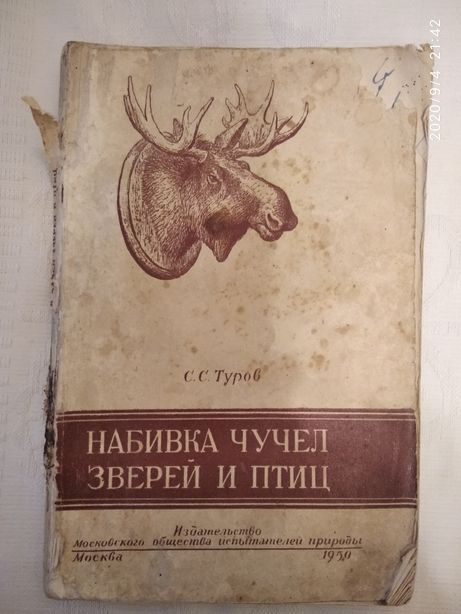 С. С. Туров. 1950 год.