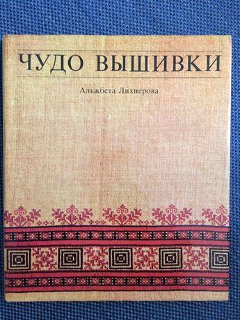 Книги о вышивке (вышивании)