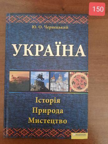 Продам книгу (історичного характеру)