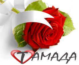 Тамада (ведущая) г. Сумы и область. Новогодние поздравления.
