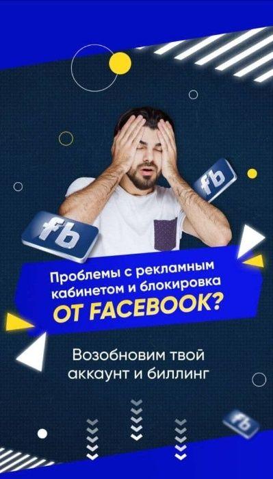 Восстановление рекламных кабинетов Facebook Киев - изображение 1