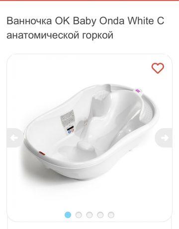Ванночка ok baby onda white c