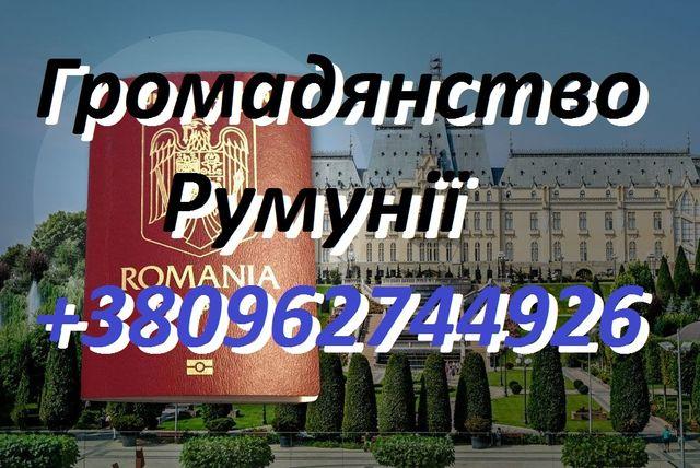 Румунський Паспорт, Румынский Паспорт, Гражданство