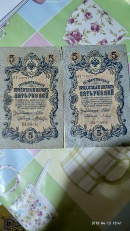 Пять рублей идиальное состояние.