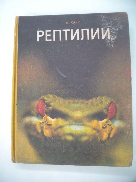 Рептилии. книга-альбом