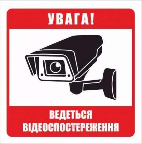 Монтаж відеоспостереження, відеонагляду, видеонаблюдения