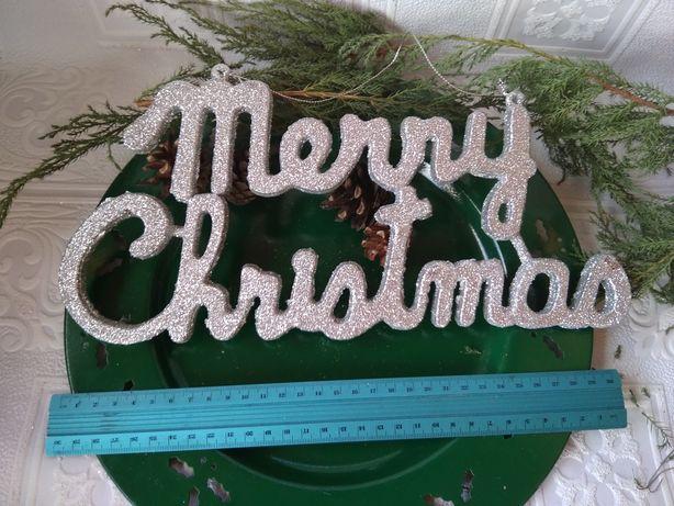 Новогодняя подвеска на Рождество на ёлку, двери, окна Marry Christmas