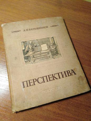 Барышников А.П. Перспектива 1955г