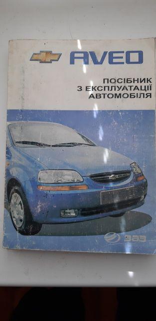Авео 1 книга по обслуживанию авто.
