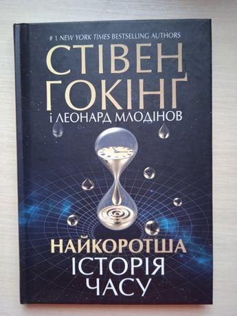 Найкоротша історія часу книга