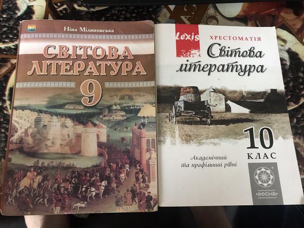 Світова література