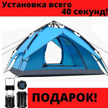 Палатка шатер самораскладывающаяся 2хслойна водонепроницаемая на 4 чел