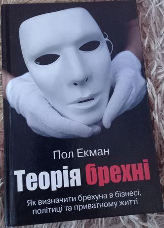 Теорія брехні Пол Екман